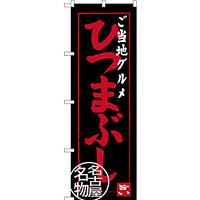 のぼり旗 ご当地グルメ ひつまぶし 名古屋名物 (SNB-3555)