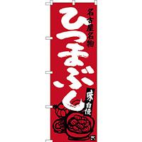 のぼり旗 ひつまぶし 名古屋名物 (エンジ) (SNB-3556)