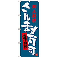 のぼり旗 さんま寿司 郷土料理 (SNB-3565)