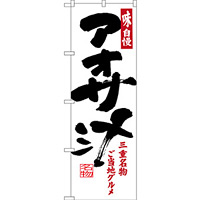のぼり旗 アオサ汁 三重名物ご当地グルメ (SNB-3567)
