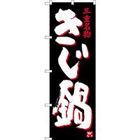 のぼり旗 きじ鍋 三重名物 (SNB-3569)
