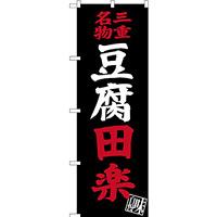 のぼり旗 三重名物 豆腐田楽 (SNB-3571)