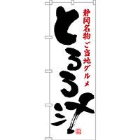 のぼり旗 とろろ汁 静岡名物 ご当地グルメ (SNB-3577)