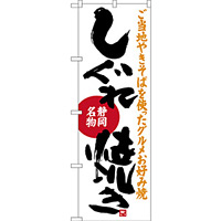 のぼり旗 しぐれ焼き 静岡名物 (SNB-3579)