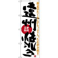 のぼり旗 遠州焼き 静岡名物 (SNB-3581)