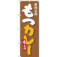 のぼり旗 もつカレー 静岡名物 (SNB-3582)