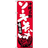 のぼり旗 ソーキそば 沖縄名物 (SNB-3590)