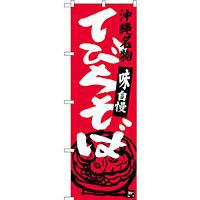 のぼり旗 てびちそば 沖縄名物 (SNB-3593)