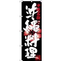のぼり旗 沖縄料理 沖縄名物 (SNB-3598)