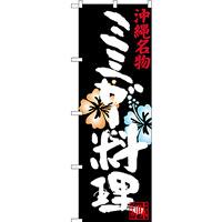 のぼり旗 ミミガー料理 沖縄名物 (SNB-3600)