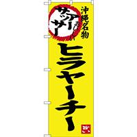 のぼり旗 アーサッサー ヒラヤーチー 沖縄名物 (SNB-3605)