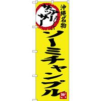 のぼり旗 アーサッサー ソーミチャンプル 沖縄名物 (SNB-3608)