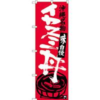 のぼり旗 イカスミ丼 沖縄名物 (SNB-3609)