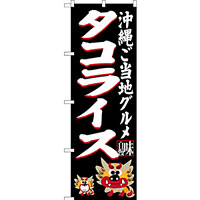 のぼり旗 タコライス 沖縄ご当地グルメ (黒) (SNB-3611)