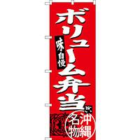 のぼり旗 ボリューム弁当 沖縄名物 (SNB-3617)