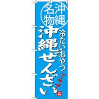 のぼり旗 沖縄ぜんざい 沖縄名物 冷たいおやつ (SNB-3618)