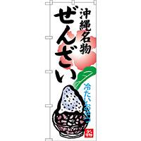 のぼり旗 沖縄名物ぜんざい 冷たいおやつ (SNB-3620)