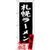 のぼり旗 札幌ラーメン 北海道名物 (黒) (SNB-3622)