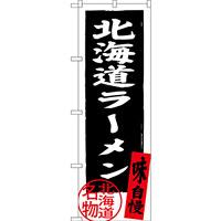 のぼり旗 北海道ラーメン 北海道名物 (黒) (SNB-3625)