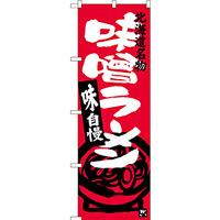 のぼり旗 味噌ラーメン 北海道名物 (SNB-3628)