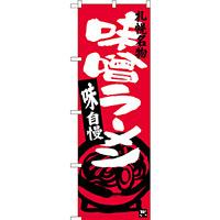 のぼり旗 味噌ラーメン 札幌名物 (SNB-3630)