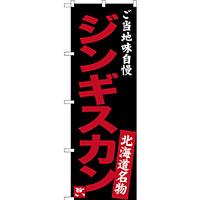 のぼり旗 ジンギスカン ご当地味自慢 北海道名物 (黒) (SNB-3634)
