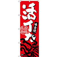 のぼり旗 活イカ 函館名物 (SNB-3647)