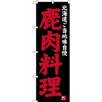 のぼり旗 鹿肉料理 北海道ご当地自慢 (SNB-3653)