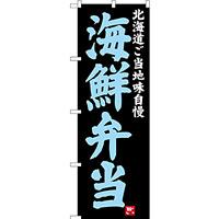 のぼり旗 海鮮弁当 北海道ご当地自慢 (SNB-3654)