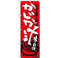 のぼり旗 かじか汁 北海道郷土料理 (SNB-3657)