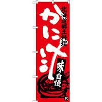 のぼり旗 かに汁 北海道郷土料理 (SNB-3658)