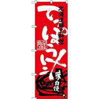 のぼり旗 てっぽう汁 北海道郷土料理 (SNB-3659)