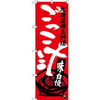 のぼり旗 ごっこ汁 北海道郷土料理 (SNB-3660)