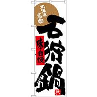 のぼり旗 石狩鍋 北海道名物 (SNB-3661)