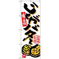 のぼり旗 じゃがバター 北海道名物 (SNB-3667)