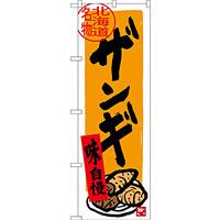 のぼり旗 北海道名物 ザンギ (SNB-3669)