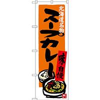 のぼり旗 北海道名物 スープカレー (SNB-3670)