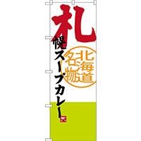 のぼり旗 札幌スープカレー 北海道名物 (SNB-3671)