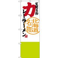のぼり旗 室蘭名物 カレーラーメン 北海道名物 (SNB-3672)