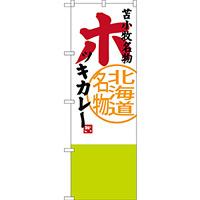 のぼり旗 苫小牧名物 ホッキカレー 北海道名物 (SNB-3673)