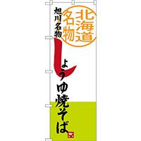 のぼり旗 旭川名物 しょうゆ焼そば 北海道名物 (SNB-3674)