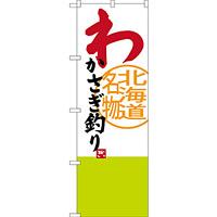 のぼり旗 わかさぎ釣り 北海道名物 (SNB-3679)