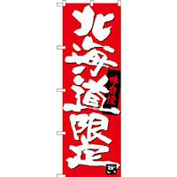 のぼり旗 北海道限定 (SNB-3680)