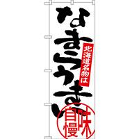 のぼり旗 北海道名物は なまらうまい (SNB-3681)