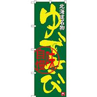 のぼり旗 ゆできび 北海道名物 (SNB-3682)