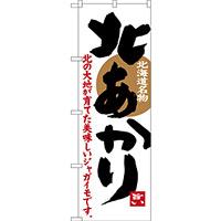 のぼり旗 北あかり 北海道名物 (SNB-3686)