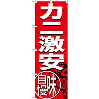 のぼり旗 カニ激安 味自慢 (SNB-3689)