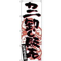 のぼり旗 カニ卸し販売 北海道名物 (SNB-3690)