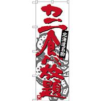 のぼり旗 カニ食べ放題 北海道名物 (SNB-3691)