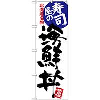 のぼり旗 寿司屋の海鮮丼 北海道名物 (SNB-3693)